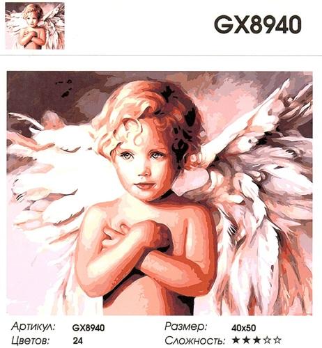 "РН GХ8940 ""Ангел со скрещенными руками"", 40х50 см"