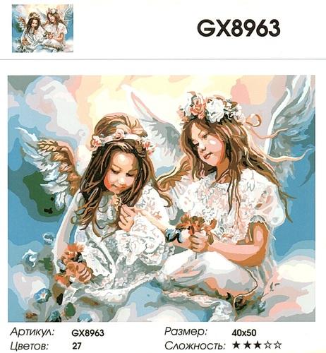 """РН GХ8963 """"Две девочки-ангела на облаке"""", 40х50 см"""