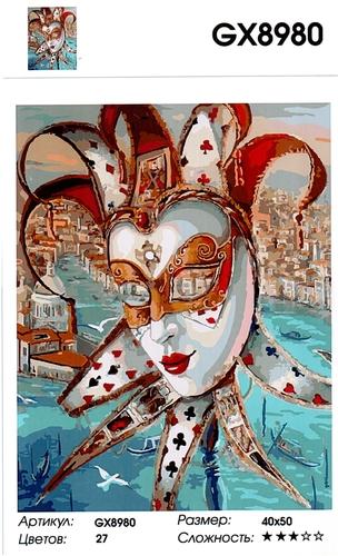 """РН GХ8980 """"Венецианская маска"""", 40х50 см"""