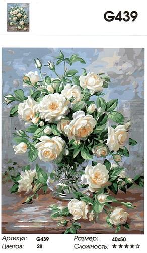 "РН G439 ""Белые розы в прозрачной вазе"", 40х50 см"