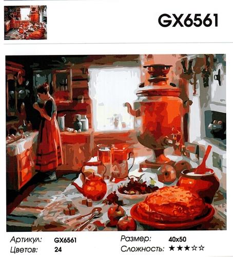 """РН GX6561 """"Натюрморт с самоваром"""", 40х50 см"""