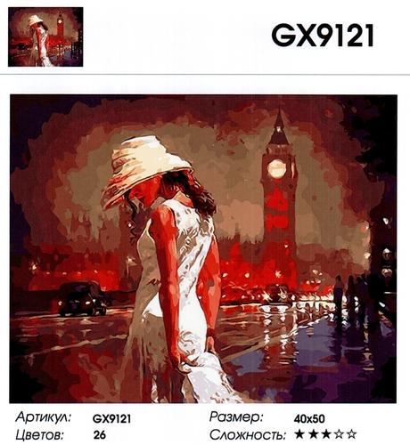 """РН GX9121 """"Девушка в белом в Лондоне"""", 40х50 см"""