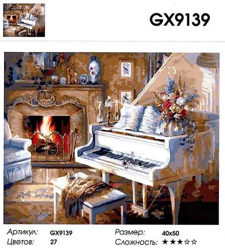 "РН GX9139 ""Белый рояль"", 40х50 см"