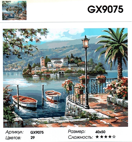 """РН GX9075 """"Две лодки, пальма, фонарь"""", 40х50 см"""