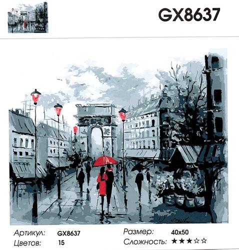 """РН GX8637 """"Пара под красным зонтом, 4 фонаря"""", 40х50 см"""