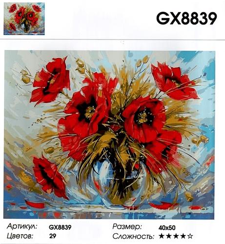 """РН GX8839 """"Маки в прозрачной вазе"""", 40х50 см"""