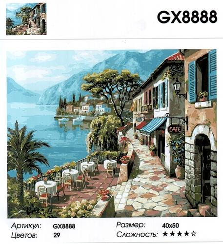 """РН GX8888 """"Кафе над морем"""", 40х50 см"""