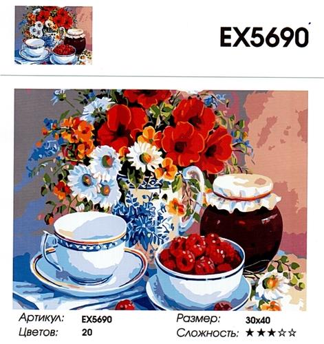 """РЗ ЕХ5690 """"Букет, варенье и малина"""", 30х40 см"""