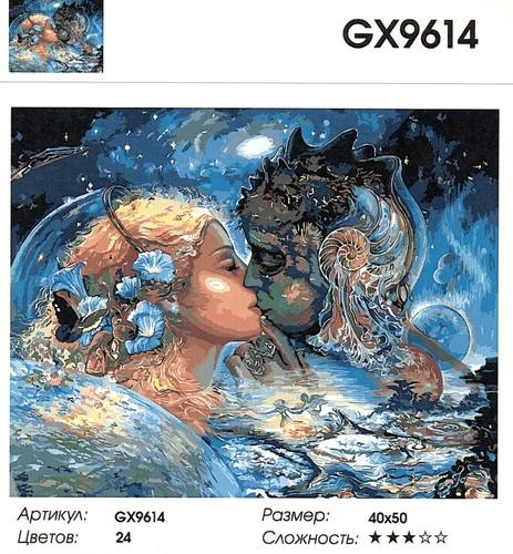 """РН GX9614 """"Космический поцелуй"""", 40х50 см"""