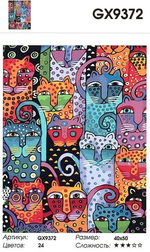 """РН GX9372 """"Цветные коты"""", 40х50 см"""