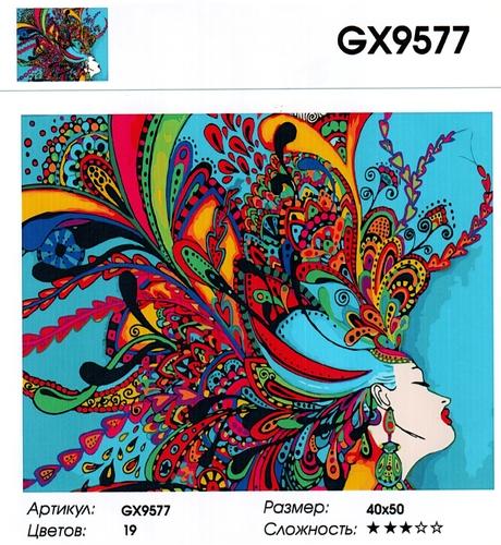 """РН GX9577 """"Цветные волосы"""", 40х50 см"""