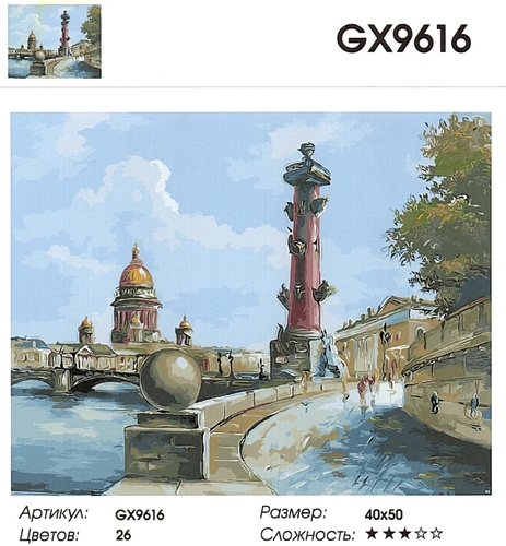 """РН GX9616 """"Стрелка Васильевского острова"""", 40х50 см"""