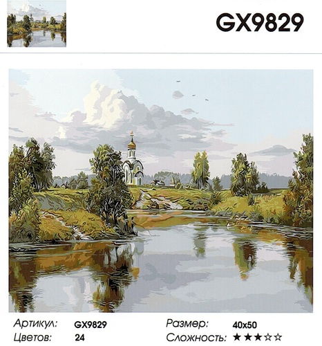 "РН GХ9829 ""Пруд около церкви"", 40х50 см"