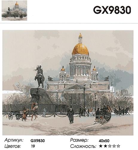 """РН GХ9830 """"Исаакиевский собор"""", 40х50 см"""