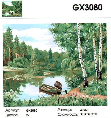 """РН GХ3080 """"Две лодки у берега пруда"""", 40х50 см"""