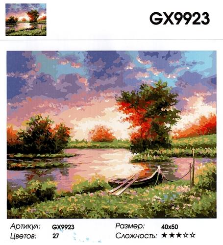 """РН GХ9923 """"Лодка на берегу пруда"""", 40х50 см"""