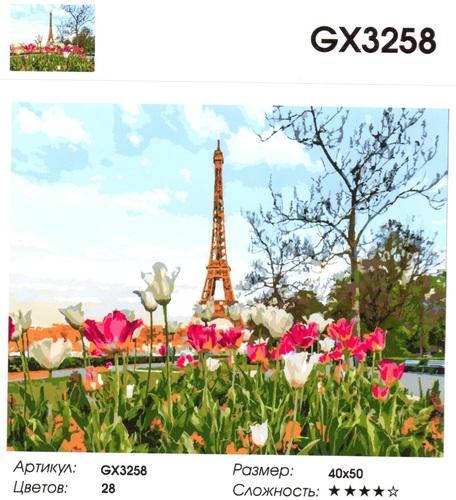 "РН GХ3258 ""Эйфелева башня за тюльпанами"", 40х50 см"