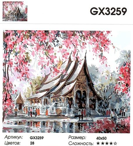 """РН GХ3259 """"Тайский храм"""", 40х50 см"""