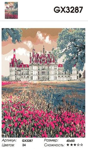 """РН GХ3287 """"Замок с розовой крышей"""", 40х50 см"""