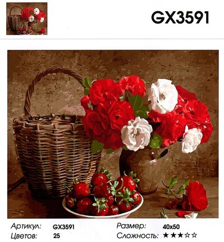 """РН GХ3591 """"Цветы, корзина, клубника"""", 40х50 см"""