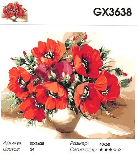 """РН GХ3638 """"Маки"""", 40х50 см"""