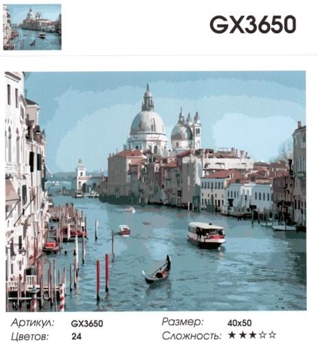 """РН GХ3650 """"Большой канал в Венеции"""", 40х50 см"""