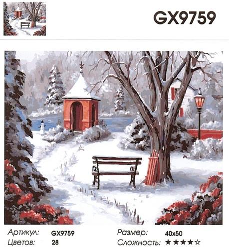"""РН GХ9759 """"Зимняя сторожка"""", 40х50 см"""