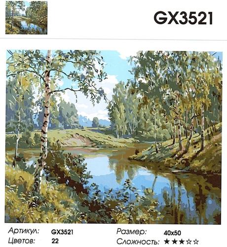 "РН GХ3521 ""Озеро, березы"", 40х50 см"