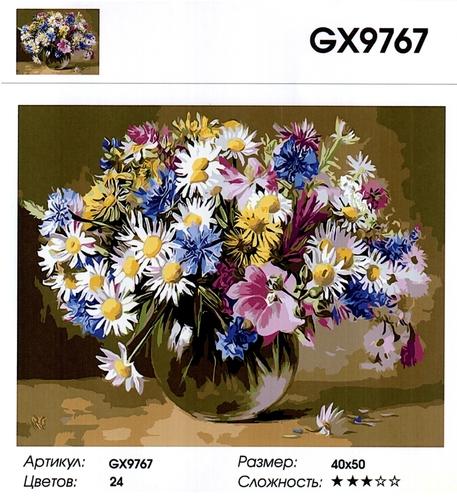 """РН GХ9767 """"Полевой букет в вазе на коричневом фоне"""" , 40х50 см"""