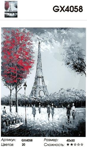 """РН GХ4058 """"Эйфелева башня, красное дерево"""" , 40х50 см"""