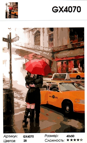 "РН GХ4070 ""Пара под красным зонтом у такси"" , 40х50 см"