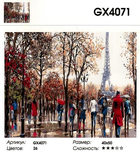 """РН GХ4071 """"Люди на фоне эйфелевой башни"""" , 40х50 см"""
