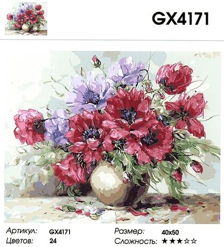 """РН GХ4171 """"Цветы в золотистой вазе"""" , 40х50 см"""