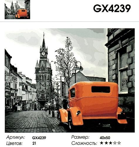 """РН GХ4239 """"Желтое авто в сером городе"""" , 40х50 см"""