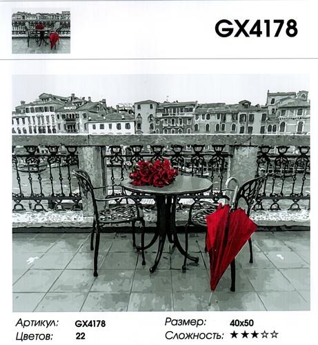 """РН GХ4178 """"Красные розы и зонт на сером столе"""" , 40х50 см"""