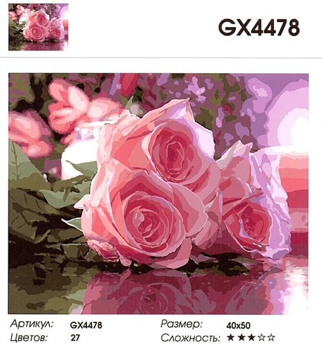"РН GХ4478 ""Три розовых розы лежат"" , 40х50 см"