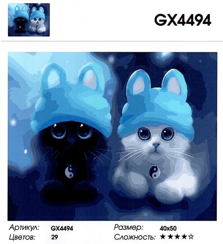 """РН GХ4494 """"Два котенка в голубых шапках"""" , 40х50 см"""