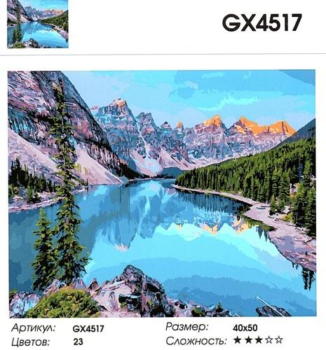 "РН GХ4517 ""Вид на горное озеро сверху"" , 40х50 см"