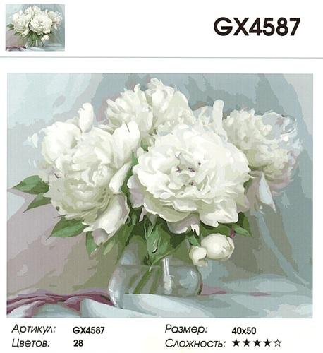 """РН GХ4587 """"Белые пионы в прозрачной вазе"""" , 40х50 см"""