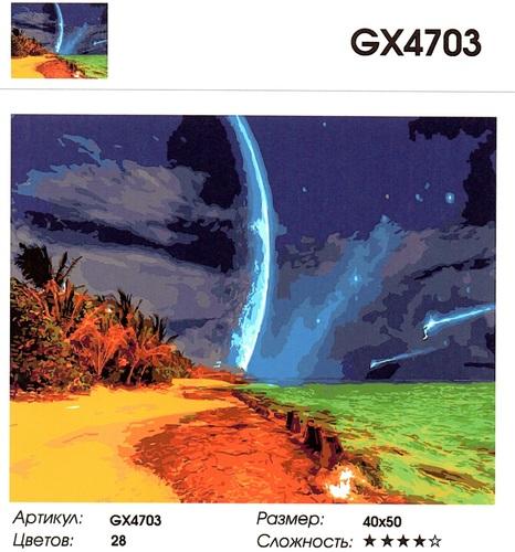 """РН GХ4703 """"Зеленое море, желтый песок"""" , 40х50 см"""