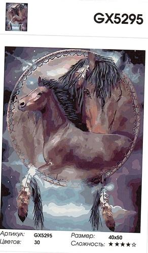 "РН GХ5295 ""Ловец снов с лошадьми"", 40х50 см"