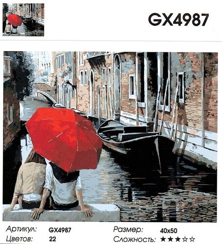 """РН GХ4987 """"Пара под красным зонтом у канала"""", 40х50 см"""