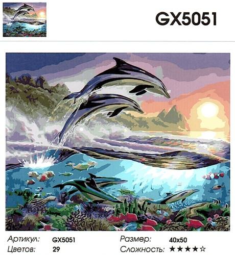 """РН GХ5051 """"Дельфины выпрыгнули направо"""", 40х50 см"""