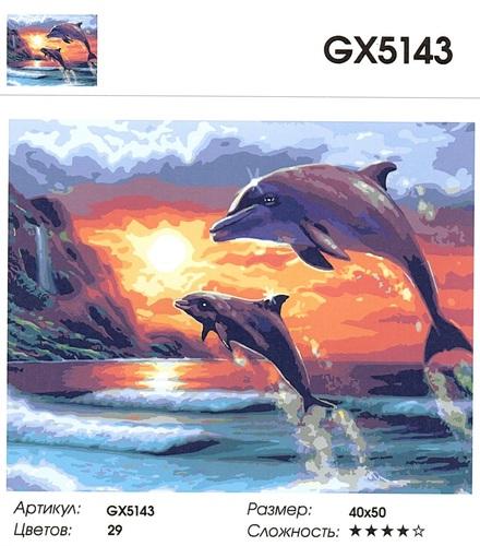 """РН GХ5143 """"Дельфины выпрыгнули налево"""", 40х50 см"""