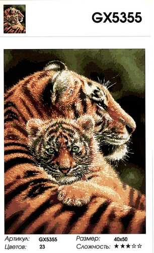 "РН GX5355 ""Тигрица с тигренком"", 40х50 см"