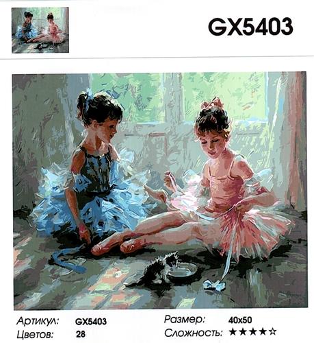 "РН GX5403 ""Две девочки-балерины и котенок"", 40х50 см"