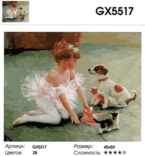 "РН GX5517 ""Девочка, два котенка и щенок"", 40х50 см"