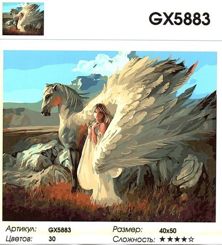 """РН GX5883 """"В объятиях пегаса"""", 40х50 см"""