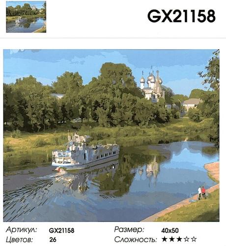 "РН GX21158 ""Баржа, плывущая по реке"", 40х50 см"