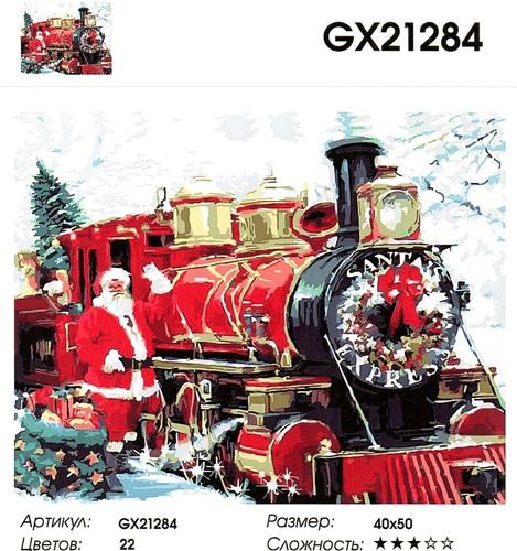 """РН GX21284 """"Рождественский поезд и Санта"""", 40х50 см"""